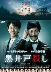 【新品】【DVD】黒井戸殺し 野村萬斎