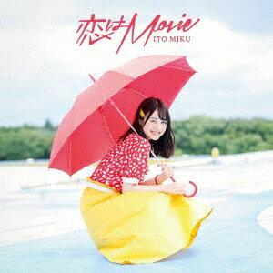 【新品】【CD】恋はMovie 伊藤美来