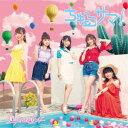 【CD】ちゅるサマ! 26時のマスカレイド