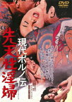 【新品】【DVD】現代ポルノ伝 先天性淫婦 池玲子