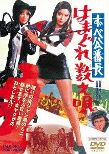 新品  DVD ずべ公番長はまぐれ数え唄大信田礼子