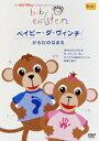 【新品】【DVD】ベイビー・ダ・ヴィンチ/からだのなまえ (ディズニー)