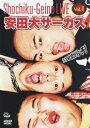 【新品】【DVD】松竹芸能ライブ Vol.1 安田大サーカス [ゴーゴーおとぼけパンチ!] 安田大サーカス