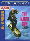 【新品】【DVD】ハッピー・ザ・ベスト!::裸の銃を持つ男 デヴィッド・ザッカー(監督)