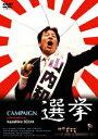【新品】【DVD】選挙 想田和弘(監督、撮影、編集)