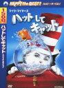 【新品】【DVD】ハッピー・ザ・ベスト!::ハットしてキャット スペシャル・エディション マイク・マイヤーズ