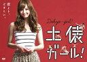 新品DVD土俵ガル! 佐々木希