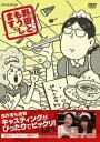 【新品】【DVD】野田ともうします。 江口のりこ
