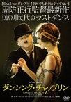 【新品】【DVD】ダンシング・チャップリン ルイジ・ボニーノ