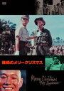 【新品】【DVD】戦場のメリークリスマス デヴィッド・ボウイ