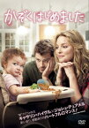 【新品】【DVD】かぞくはじめました キャサリン・ハイグル(出演、製作総指揮)
