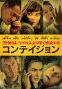 【新品】【DVD】コンテイジョン マット・デイモン