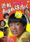 【新品】【DVD】逆転あばれはっちゃく HDリマスター DVD−BOX 酒井一圭