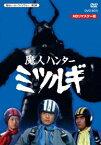 【新品】【DVD】魔人ハンター ミツルギ HDリマスター DVD−BOX 水木襄