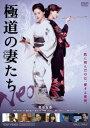 【新品】【DVD】極道の妻たち Neo 黒谷友香