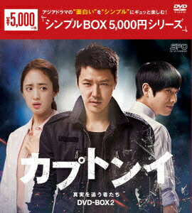 【新品】【DVD】カプトンイ 真実を追う者たち DVD−BOX2 ユン・サンヒョン