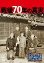 【新品】【DVD】そこまで言って委員会NP 戦後70年の真実 辛坊治郎