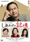 【新品】【DVD】しあわせの記憶 ディレクターズカット版 渡辺謙