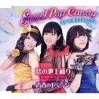【新品】【CD】恋の池上通り〜ikegami street of love〜/青春の1ページ スイートポップキャンディ