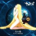 【新品】【CD】『宇宙戦艦ヤマト2202 愛の戦士たち』 第二章エンディングテーマ::月の鏡 テレサ(CV.神田沙也加)