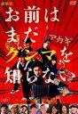 【新品】【DVD】劇場版 お前はまだグンマを知らない 間宮祥太朗