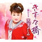 【新品】【CD】きずな橋 C/W 旅ひとり 天童よしみ