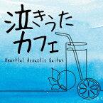 【新品】【CD】泣きうたカフェ ハートフル アコースティックギター 田中幹人