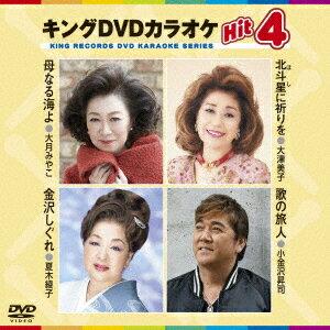 【新品】【DVD】キングDVDカラオケHit4Vol.162(カラオケ)