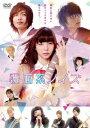 【新品】【DVD】覆面系ノイズ スタンダード・エディション 中条あやみ