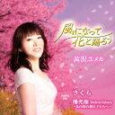 【新品】【CD】風になって花と踊ろう/さくら 茜沢ユメル