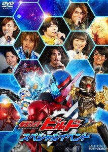 【新品】【DVD】仮面ライダービルド スペシャルイベント (趣味/教養)