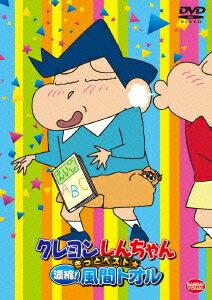 【新品】【DVD】クレヨンしんちゃん きっとベスト☆凝縮!風間トオル 臼井儀人(原作)