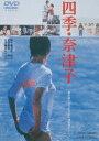 【新品】【DVD】四季・奈津子 烏丸せつこ