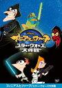 【新品】【DVD】フィニアスとファーブ/スター・ウォーズ大作戦 (ディズニー)