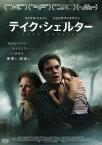 【新品】【DVD】テイク・シェルター マイケル・シャノン