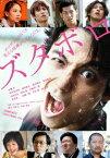 【新品】【DVD】ズタボロ 永瀬匡