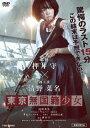【新品】【DVD】東京無国籍少女 清野菜名