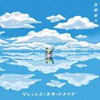 【新品】【CD】ジェットコースタードライブ 西郷葉介
