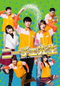 【新品】【DVD】ニーチェ先生 DVD−BOX 間宮祥太朗