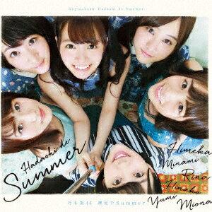 【新品】【CD】裸足でSummer 乃木坂46