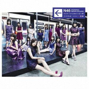 【新品】【CD】生まれてから初めて見た夢 乃木坂46