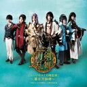 【新品】【CD】ミュージカル『刀剣乱舞』 〜幕末天狼傳〜 刀...