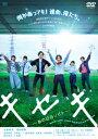 【新品】【DVD】キセキ −あの日のソビト− 松坂桃李