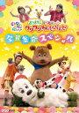 【新品】【DVD】NHK DVD::いないいないばあっ! あ...