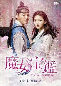 【新品】【DVD】魔女宝鑑〜ホジュン、若き日の恋〜DVD−BOX II ユン・シユン