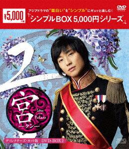 【新品】【DVD】宮〜Love in Palace ディレクターズ・カット版 DVD−BOX2 ユン・ウネ