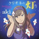 【新品】【CD】クリオネの灯り/Starting Days!! aki