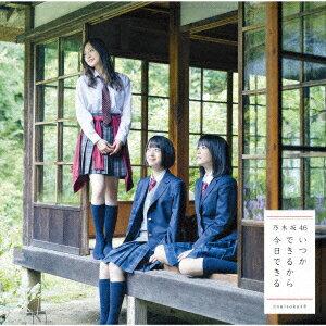【新品】【CD】いつかできるから今日できる 乃木坂46