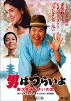 【新品】【DVD】男はつらいよ・寅次郎あじさいの恋 渥美清