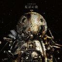 【新品】【CD】星屑の歌 ハルカミライ